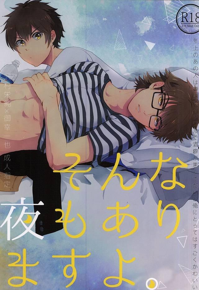 【ダイヤのAボーイズラブ漫画】沢村栄純×御幸一也「そんな夜もありますよ。」※18禁【BLエロ同人誌】