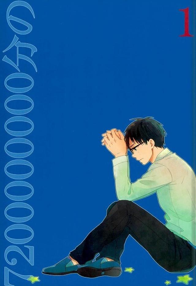 【青エクBLエロ同人誌】雪男×燐「7200000000分の1」※腐女子向け【青の祓魔師】
