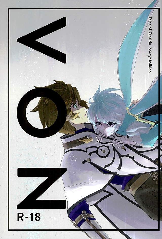 【テイルズBLエロ同人誌】スレイ×ミクリオ「VON」※ボーイズラブ漫画【テイルズ オブ ゼスティリア】
