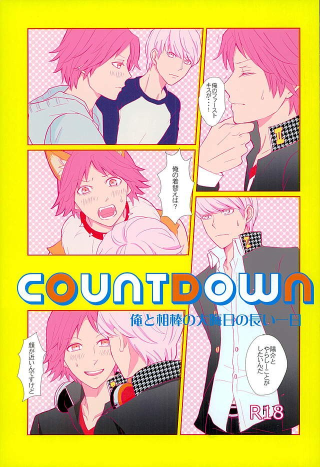 【P4ボーイズラブ漫画】番長×花村「COUNTDOWN」※BLエロ同人誌【ペルソナ4】