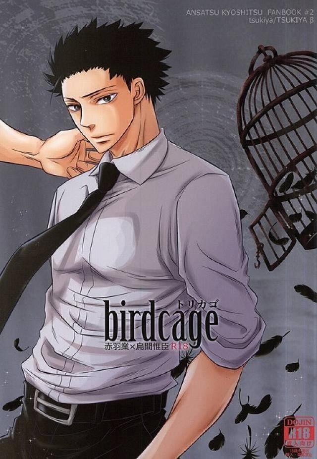 【暗殺教室BLエロ同人誌】赤羽×烏間「birdcage」※18禁【ボーイズラブ漫画】