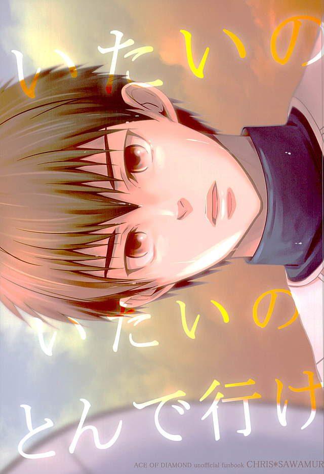 【ダイヤのAボーイズラブ漫画】滝川×沢村「いたいのいたいのとんで行け」※腐女子向け【BL同人誌】