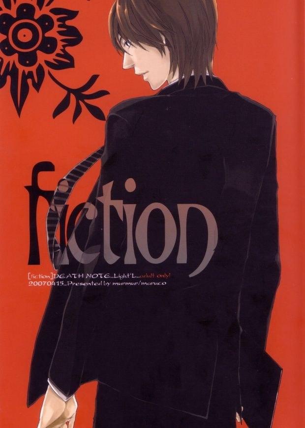 【DEATH NOTEボーイズラブ漫画】夜神月×L「fiction」※18禁【BL同人誌】
