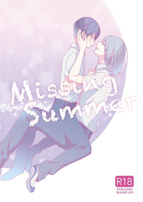 【Free!ボーイズラブ漫画】芹沢尚×七瀬遙「Missing Summer」※BLエロ同人誌【ハイ☆スピード!-Free! Starting Days-】