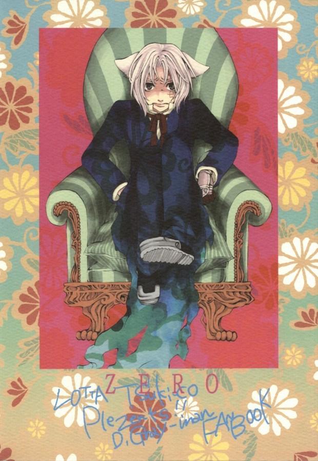 【DグレBLエロ同人誌】ラビ×アレン「ZERO」※ボーイズラブ漫画け【D.Gray-man】