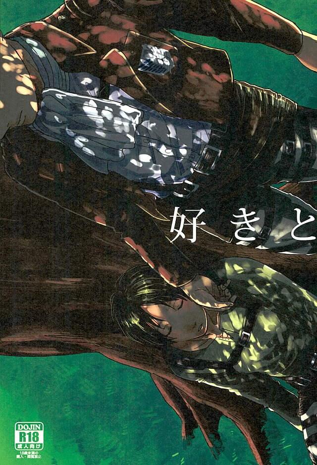 【進撃の巨人BLエロ同人誌】リヴァイ×エレン「好きと言わせて」※18禁【ボーイズラブ漫画】