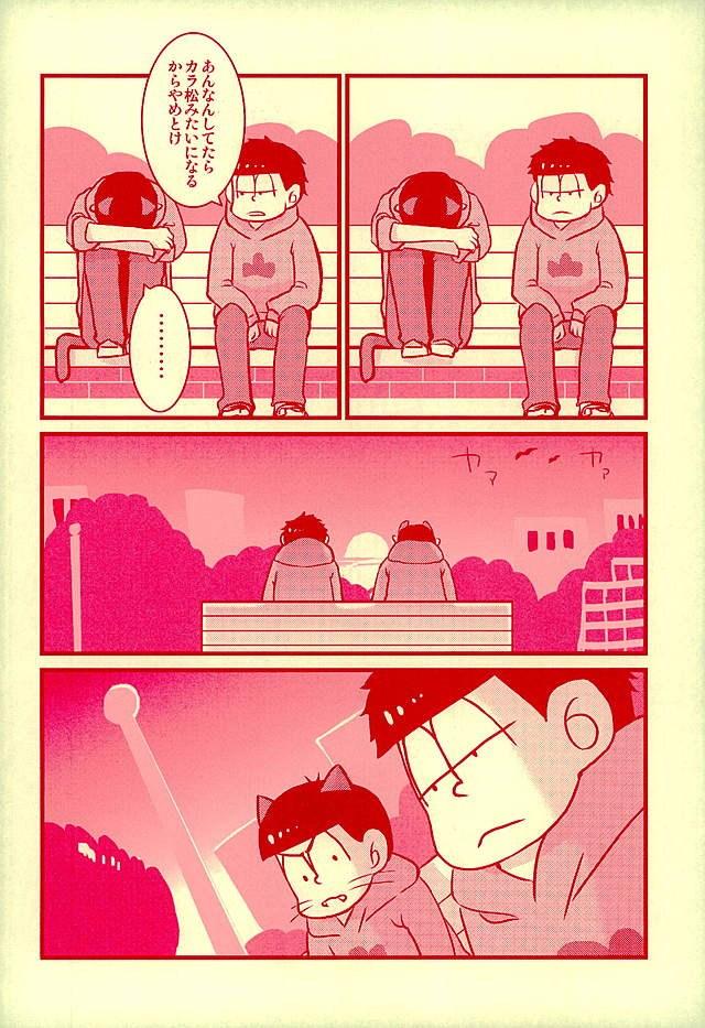 epupmide - 【おそ松さんBLエロ同人誌】一松×カラ松「カラ松ねこ」※腐女子向け【ボーイズラブ漫画】