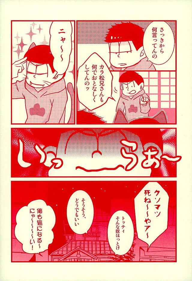 mgh5nfyo - 【おそ松さんBLエロ同人誌】一松×カラ松「カラ松ねこ」※腐女子向け【ボーイズラブ漫画】