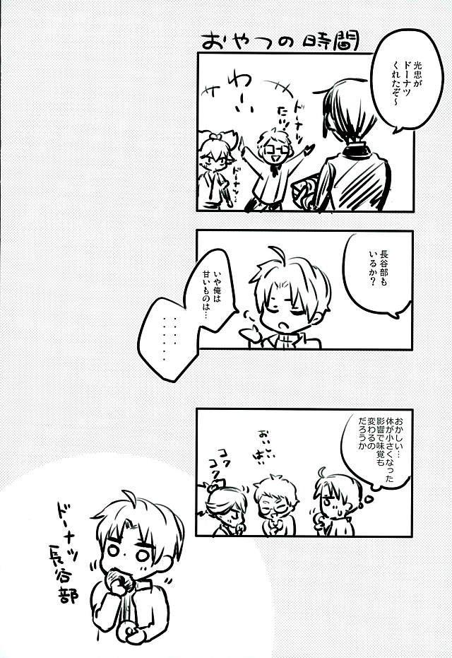 刀剣乱舞 一期 漫画 同人 エロ