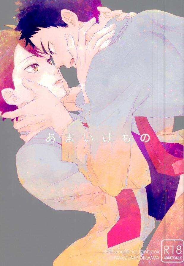 【ハイキュー!!BLエロ漫画】岩泉×及川「あまいけもの」※18禁【ボーイズラブ同人誌】