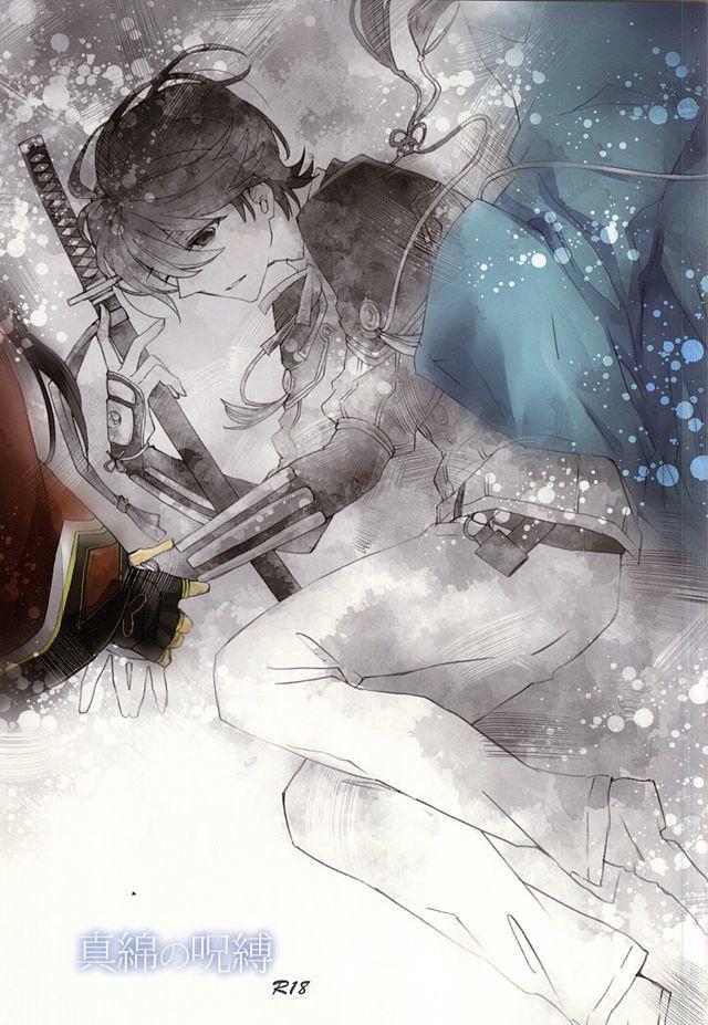 【とうらぶBLエロ漫画】和泉守兼定×堀川国広「真綿の呪縛」※ボーイズラブ同人誌【刀剣乱舞】