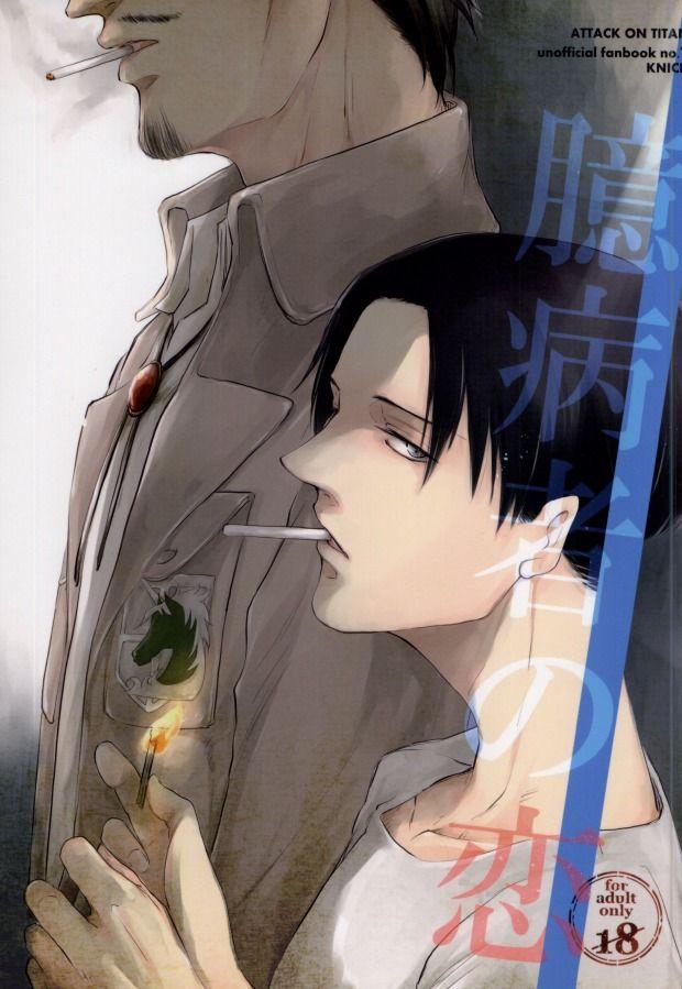 【進撃の巨人BLエロ同人誌】ナイル×リヴァイ「臆病者の恋」※18禁【ボーイズラブ漫画】
