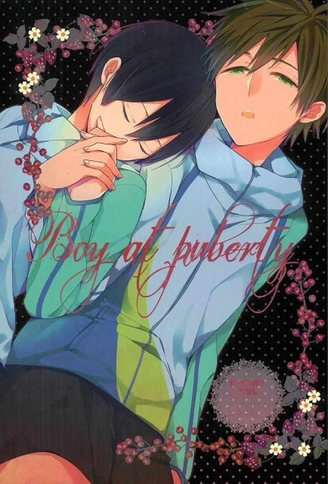 【Free!ボーイズラブ漫画】真琴×遙「Bay at puberty」※腐女子向け【BLエロ同人誌】