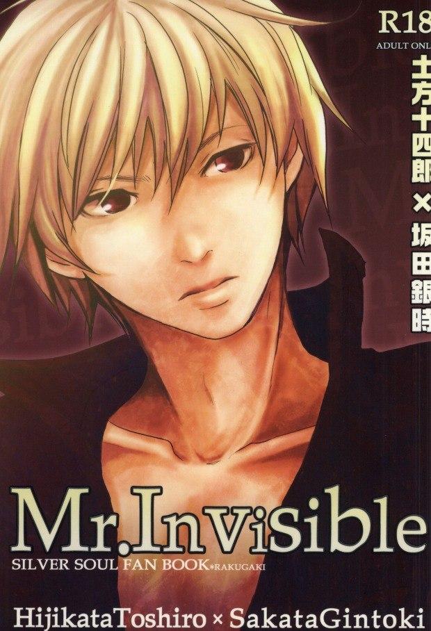 【銀魂BLエロ同人誌】土方×銀時「Mr.Invisible」※18禁【ボーイズラブ漫画】