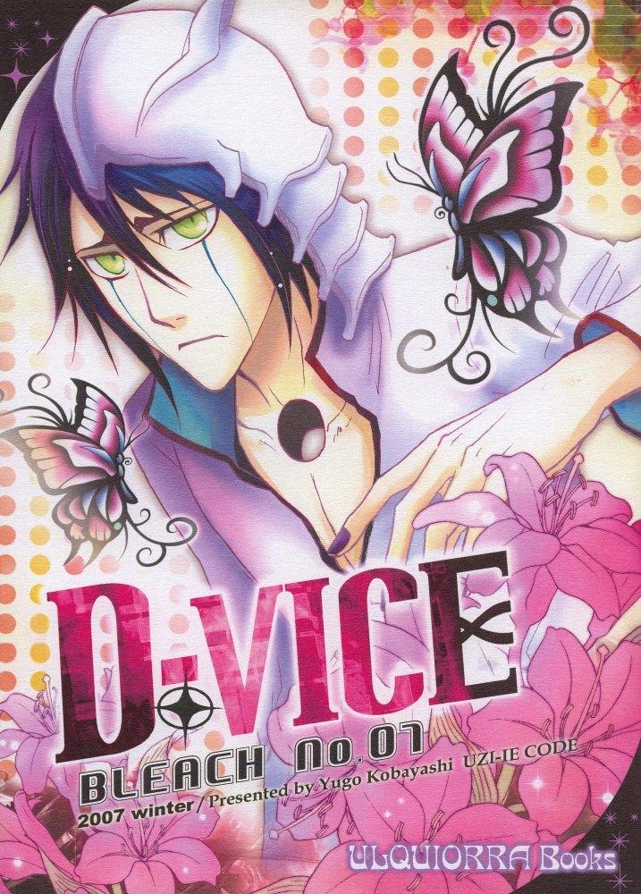 【BLEACHボーイズラブ漫画】ウルキオラ総受け「D-VICE」※腐女子向け【BLエロ同人誌】