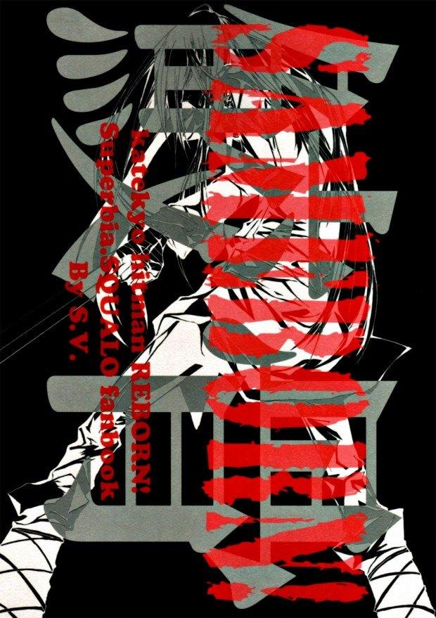【家庭教師ヒットマンREBORN!ボーイズラブ漫画】スクアーロ総受け「Sameborn」※18禁【BLエロ同人誌】