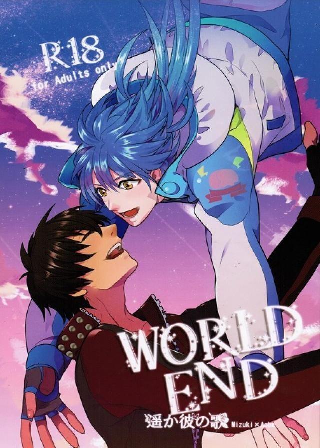 【ドラマダBLエロ同人誌】ミズキ×蒼葉「WORLD END」※ボーイズラブ漫画【DRAMAtical Murder】