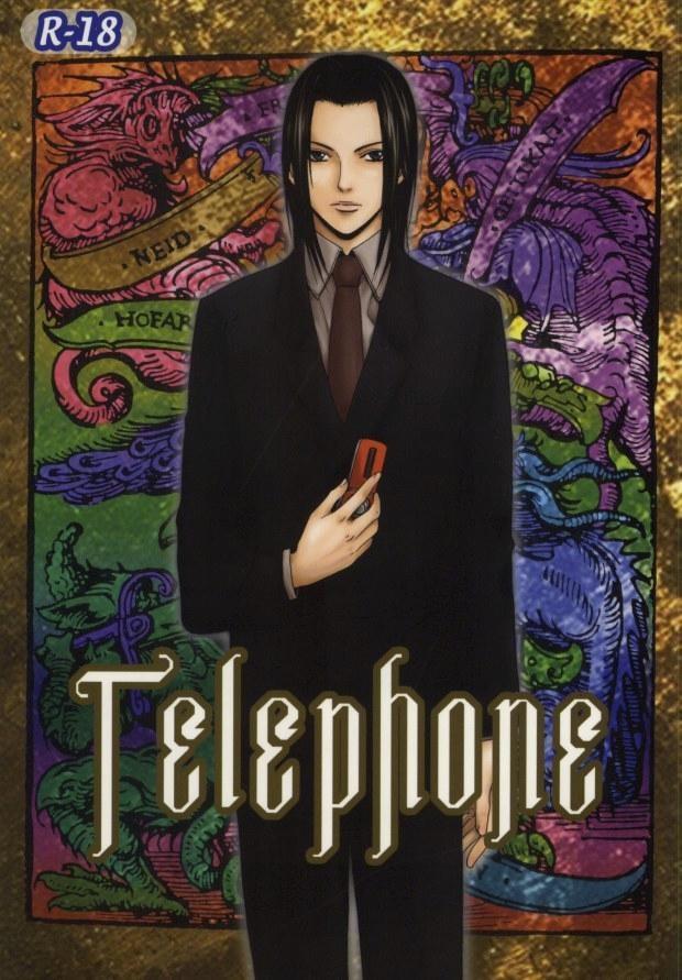 【DEATH NOTEボーイズラブ漫画】月×奈南川「Telephone」※腐女子向け【BLエロ同人誌】