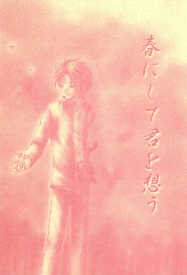 【ホイッスル!BLエロ同人誌】シゲ×水野「春にして君を想う」※腐女子向け【ボーイズラブ漫画】