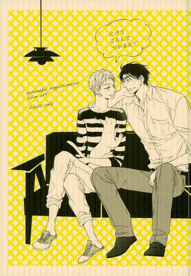 【捨てネコ捜します。BLエロ同人誌】小田切×レオ「にげてころんでつかまえて」※18禁【ボーイズラブ漫画】