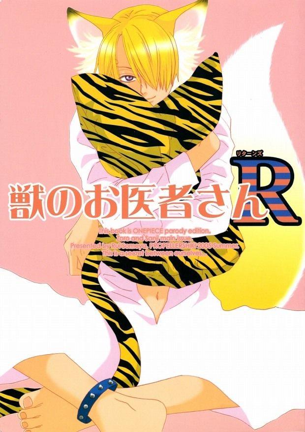 【ワンピースBLエロ同人誌】ゾロ×サンジ「獣のお医者さんR」※獣耳パロ【ボーイズラブ漫画】