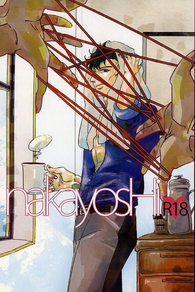 【血界戦線BLエロ同人誌】スティーブン×ザップ「nakayosHi」※18禁【ボーイズラブ漫画】