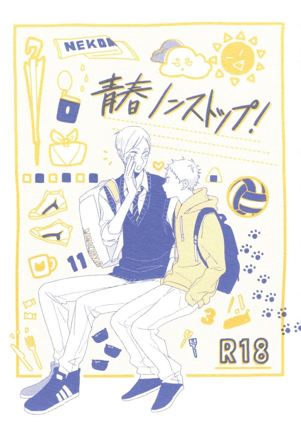 【ハイキュー!!BLエロ同人誌】灰羽×夜久「青春ノンストップ!」※18禁【ボーイズラブ漫画】
