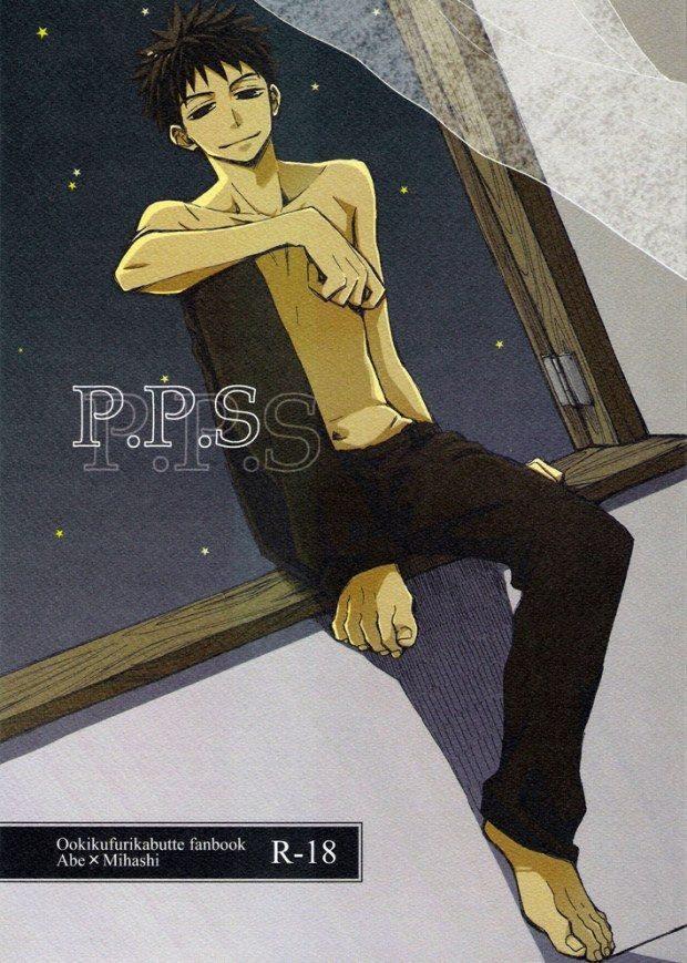 【おお振りBLエロ同人誌】阿部×三橋「P.P.S」※ボーイズラブ漫画【おおきく振りかぶって】