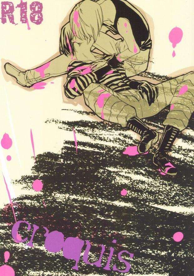 【DEATH NOTEボーイズラブ漫画】マット×メロ「croquis」※18禁【BLエロ同人誌】