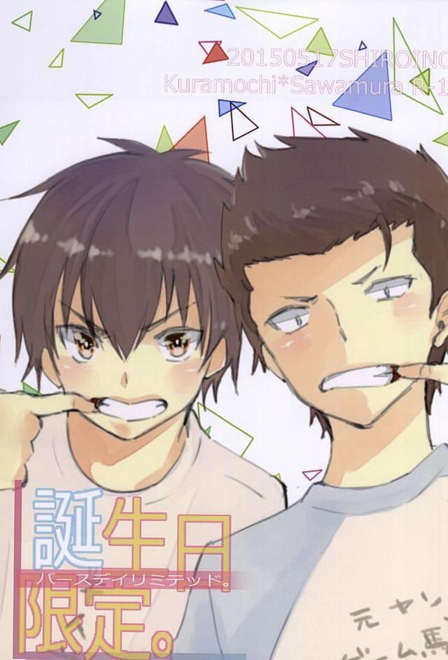 【ダイヤのAボーイズラブ漫画】倉持×沢村「誕生日限定。」※18禁【BLエロ同人誌】