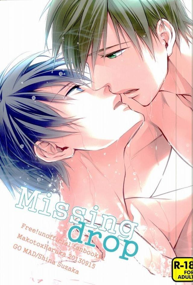 【Free!ボーイズラブ漫画】真琴×遙「Missing drop」※18禁【BLエロ同人誌】