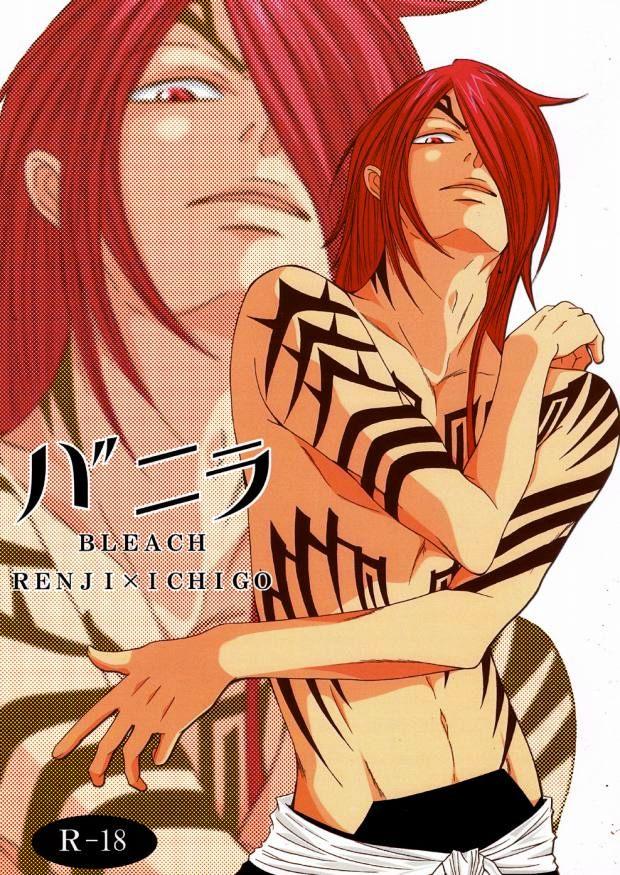 【BLEACHボーイズラブ漫画】恋次×一護「バニラ」※18禁【BLエロ同人誌】