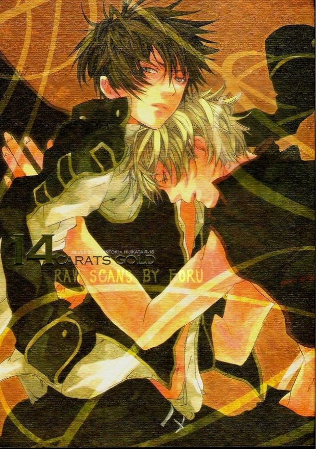 【銀魂BLエロ同人誌】銀時×土方「14CARATS GOLD」※18禁【ボーイズラブ漫画】