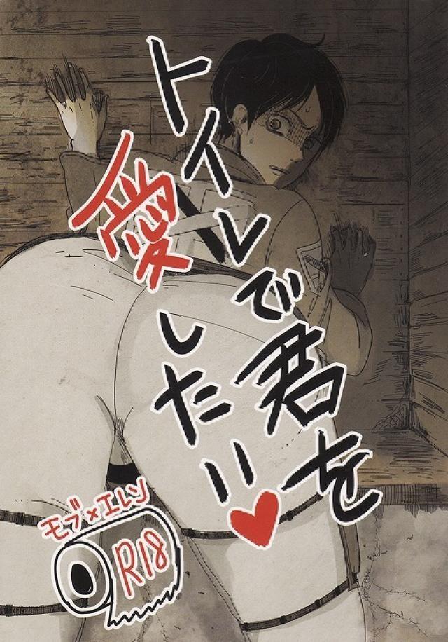 【進撃の巨人BLエロ同人誌】モブ×エレン「トイレで君を愛したい」※18禁【ボーイズラブ漫画】