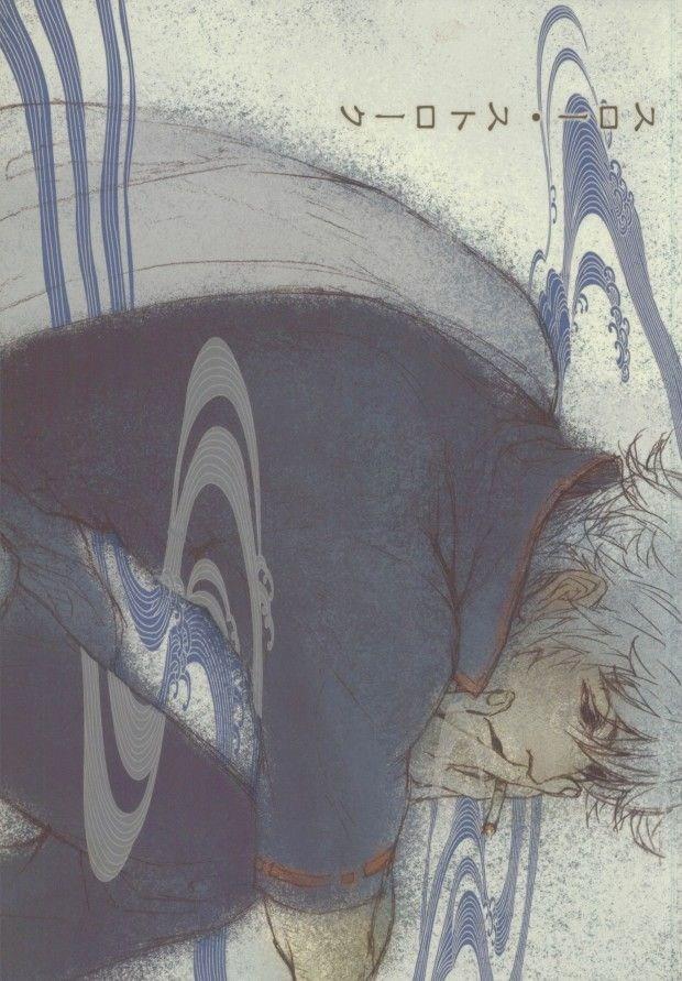 【銀魂BLエロ同人誌】銀八×沖田「スロー・ストローク」※腐女子向け【ボーイズラブ漫画】