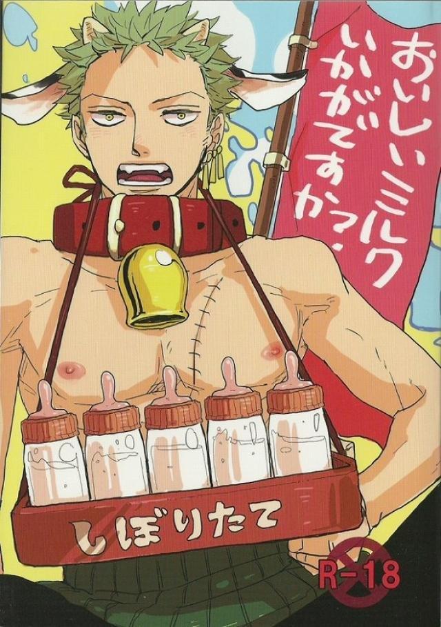 【ワンピースBLエロ同人誌】ルフィ×ゾロ「おいしいミルクいかがですか?」※腐女子向け【ボーイズラブ漫画】
