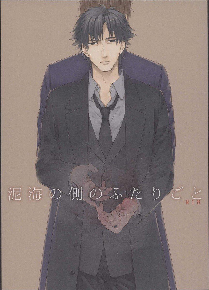 【Fateボーイズラブ漫画】綺礼×切嗣「泥海の側のふたりごと」※BLエロ同人誌【Fate/Zero】