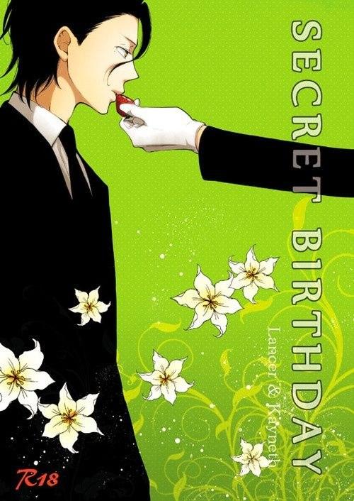 【Fateボーイズラブ漫画】ランサー×ケイネス「SECRET BIRTHDAY」※BLエロ同人誌【Fate/Zero】
