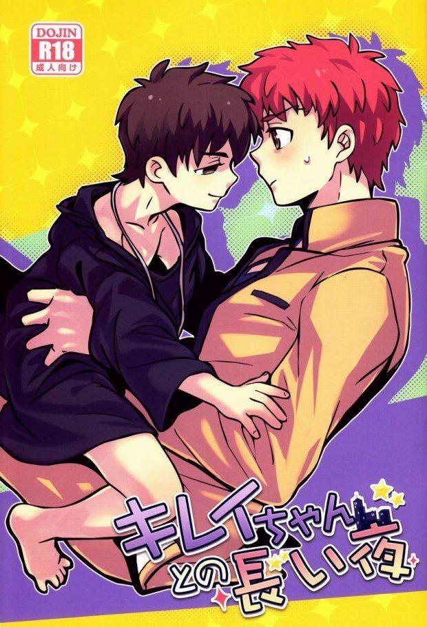 【Fateボーイズラブ漫画】士郎×言峰「キレイちゃんとの長い夜」※BLエロ同人誌【Fate/Zero】