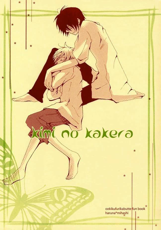 【おお振りBLエロ同人誌】榛名×三橋「kimi no kakera」※ボーイズラブ漫画【おおきく振りかぶって】