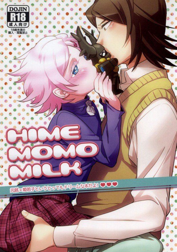 【戦国BASARAボーイズラブ漫画】元就×姫若子「HIME MOMO MILK」※現パロ【BLエロ同人誌】