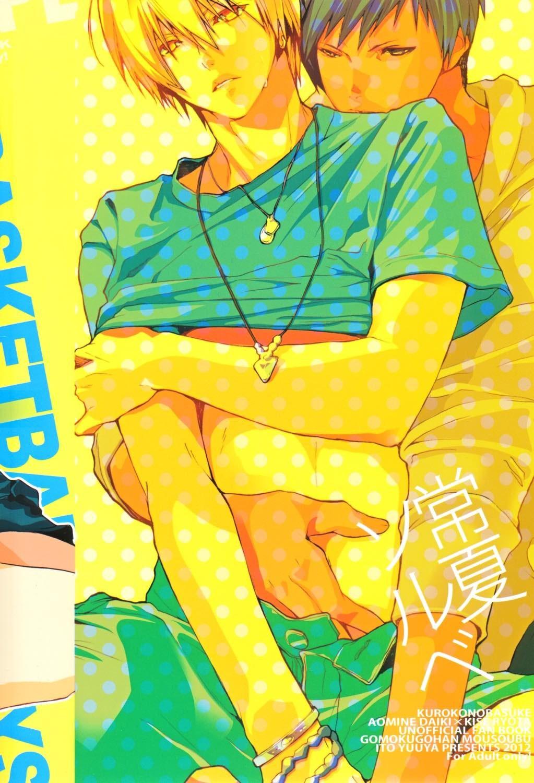 【黒バスBLエロ同人誌】青峰×黄瀬「常夏ソルベ」※ボーイズラブ漫画【黒子のバスケ】