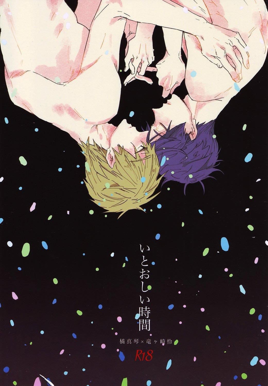 【Free!ボーイズラブ漫画】真琴×怜「いとおしい時間」※18禁【BLエロ同人誌】