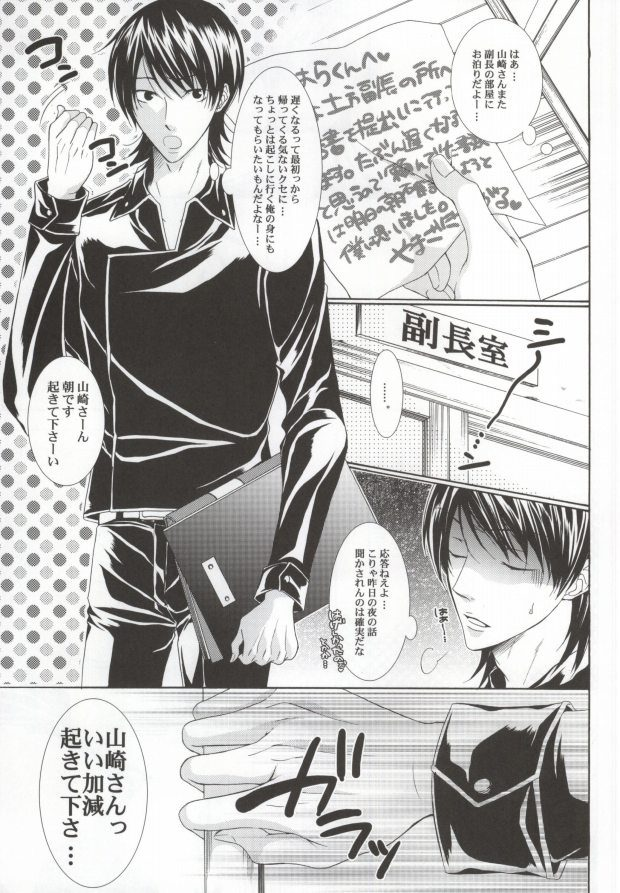 漫画 銀魂 エロ
