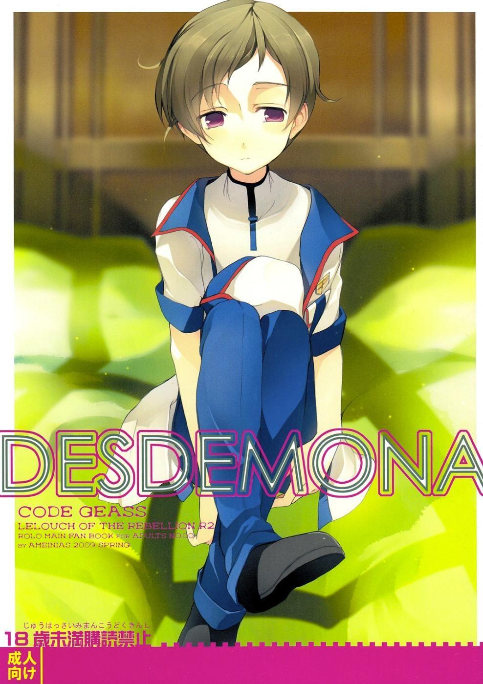【コードギアスBLエロ同人誌】モブ×ロロ「DESDEMONA」※ショタ有り【ボーイズラブ漫画】