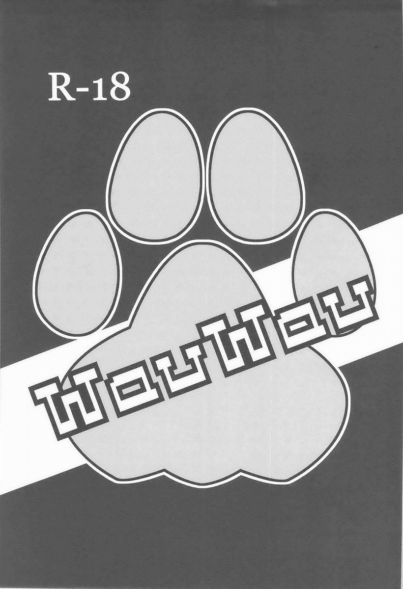 【ヘタリアBLエロ同人誌】犬×ドイツ「WauWau」※獣姦注意【ボーイズラブ漫画】