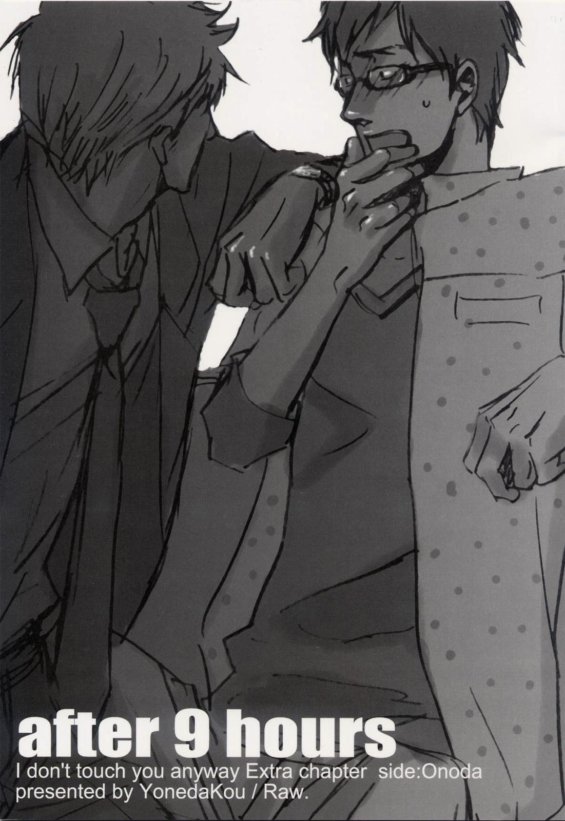 【どうしても触れたくないBLエロ同人誌】小野田×出口「after 9 hours」※腐女子向け【ボーイズラブ漫画】