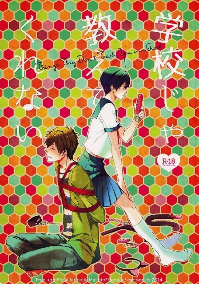 【Free!ボーイズラブ漫画】真琴×遙「学校じゃ教えてくれない」※女装あり【BLエロ同人誌】