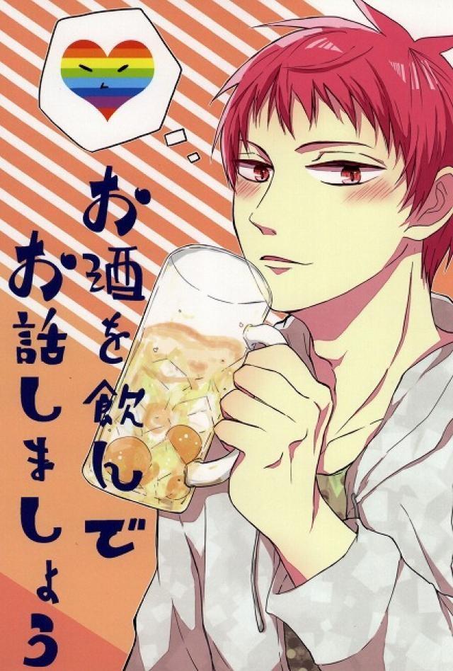 【黒バスBLエロ同人誌】虹村×赤司「お酒を飲んでお話しましょう」※ボーイズラブ漫画【黒子のバスケ】