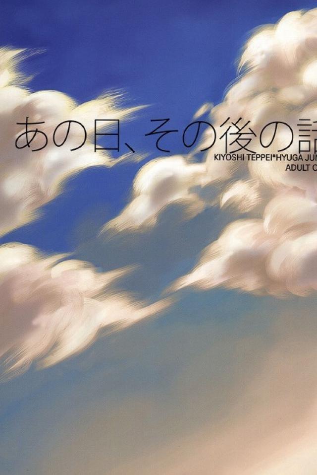 【黒バスBLエロ同人誌】木吉×日向「あの日、その後の話」※ボーイズラブ漫画【黒子のバスケ】